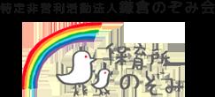 特定非営利活動法人鎌倉のぞみ会 保育所のぞみ