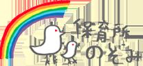 JR横須賀線「鎌倉駅」より徒歩4分の保育所のぞみオフィシャルサイト。0歳~2歳児までの保育所です。